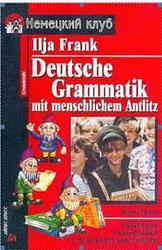 Немецкая грамматика с человеческим лицом, Франк И.М.