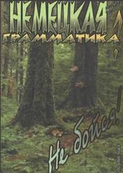 Немецкая грамматика, Не бойся, Ярцев В.В., 2002