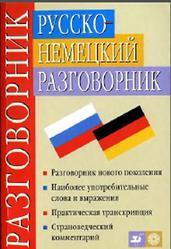 Русско-немецкий разговорник, Никитина Т.М., 2008