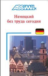 Assimil, Немецкий без труда сегодня, Шнайдер Х., 1994