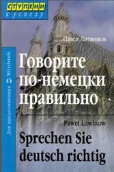 Говорите по-немецки правильно, Литвинов П.П., 2011