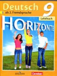Немецкий язык, Второй иностранный язык, 9 класс, Аверин М.М., Джин Ф., Рорман Л., Михалак М., 2014