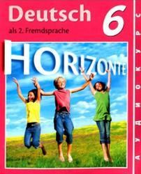 Немецкий язы, 6 класс, Аудиокурс, Аверин М.М., 2013