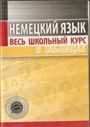 Немецкий язык, Весь школьный курс в таблицах, Грак Н.М., 2010