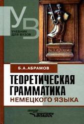 Теоретическая грамматика немецкого языка, Абрамов Б.А., 2004