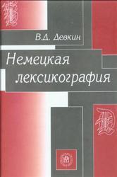 Немецкая лексикография, Девкин В.Д., 2005
