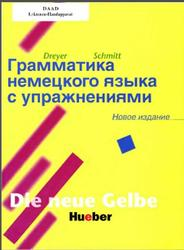 Грамматика немецкого языка с упражнениями, Hilke Dreyer, Richard Schmitt