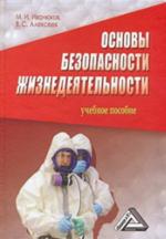 Основы безопасности жизнедеятельности - Алексеев В.С., Иванюков М.И.