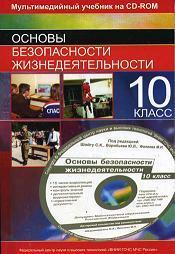 Основы безопасности жизнедеятельности - 10 класс - Шойгу С.К., Воробьев Ю.Л., Фалеев М.И.