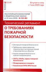 Комментарий к федеральному закону Технический регламент о требованиях пожарной безопасности от 22 июля 2008г - Сальков О.А.
