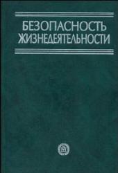 Безопасность жизнедеятельности - Белов С.В., Ильницкая А.В., Козьяков А.Ф.