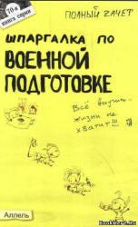 Шпаргалка по военной подготовке - Лучков Н.А., Вечканов В.Э.