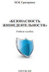 Безопасность жизнедеятельности, Григоренко М.М., 2008