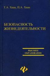 Безопасность жизнедеятельности, Хван Т.А., Хван П.А., 2004