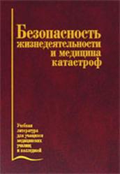 Безопасность жизнедеятельности, Медицина катастроф, Чумаков Н.А., 2006