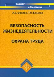 Безопасность жизнедеятельности, Охрана труда, Фролов А.В., Бакаева Т.Н., 2008