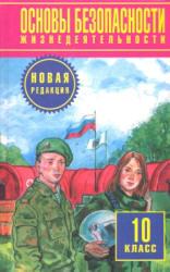 Основы безопасности жизнедеятельности, 10 класс, Фролов М.П., Литвинов Е.Н., Смирнов А.Т., 2008