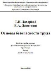 Основы безопасности труда, Захарова Т.И., Девяткин Е., 2004