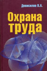 Охрана труда, Девисилов В.А., 2009