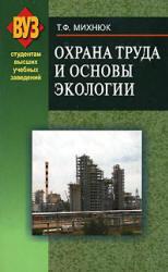 Охрана труда и основы экологии, Михнюк Т.Ф., 2007