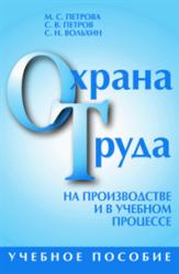 Охрана труда на производстве и в учебном процессе, Петров С.В., Вольхин С.Н., Петрова М.С., 2006