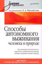 Способы автономного выживания человека в природе, Михайлов Л.А., 2008