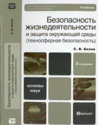 Безопасность жизнедеятельности и защита окружающей среды, Белов С.В., 2011