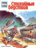 Стихийные бедствия, Ганс Райхардт, 1984