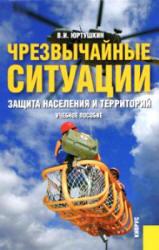 Чрезвычайные ситуации, Защита населения и территорий, Юртушкин В.И., 2008