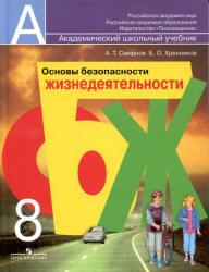 ОБЖ, 8 класс, Смирнов А.Т., Хренников Б.О., 2012