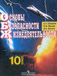ОБЖ, 10 класс, Смирнов А.Т., Мишин Б.И., Васнев В.А., 2004