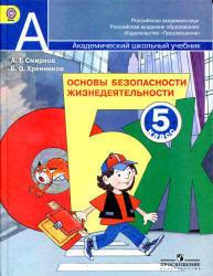 ОБЖ, 5 класс, Смирнов А.Т., Хренников Б.О., 2012
