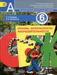 ОБЖ, 6 класс, Смирнов А.Т., Хренников Б.О., 2012