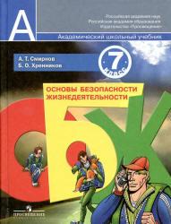 ОБЖ, 7 класс, Смирнов А.Т., Хренников Б.О., 2011