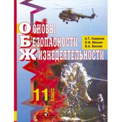ОБЖ, 11 класс, Смирнов А.Т., Мишин Б.И., Васнев В.А., 2002