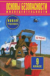 ОБЖ, 9 класс, Фролов М.П., Литвинов Е.Н., Смирнов А.Т., 2009