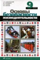 ОБЖ, 9 класс, Вангородский С.Н., 2011