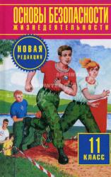 Учебник по обж 6 класс фгос воробьев скачать.