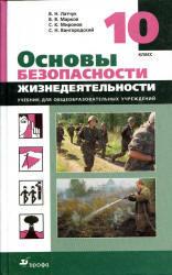 ОБЖ, 10 класс, Латчук В.Н., Вангородский С.Н., 2013