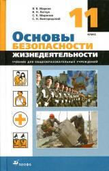ОБЖ, 11 класс, Марков В.В., Латчук В.Н., Вангородский С.Н., 2013
