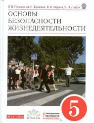 ОБЖ, 5 класс, Поляков В.В., Кузнецов М.И., Латчук В.Н., 2012
