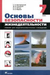 ОБЖ, 7 класс, Вангородский С.Н., Латчук В.Н., 2013