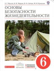 ОБЖ, 6 класс, Маслов А.Г., Марков В.В., Латчук В.Н., 2013