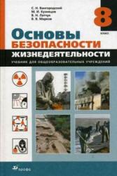 ОБЖ, 8 класс, Вангородский С.Н., Кузнецов М.И., 2011
