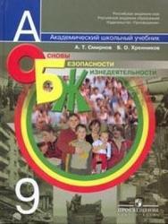 Основы безопасности жизнедеятельности, 9 класс, Смирнов А.Т., Хренников Б.О., 2010