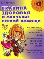 Правила здоровья и оказания первой помощи, Крутецкая В.А., 2011