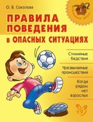 Правила поведения в опасных ситуациях, Соколова О.В., 2011