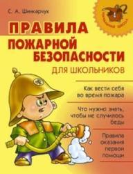 Правила пожарной безопасности, Шинкарчук С.А., 2011