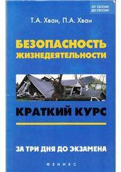 Безопасность жизнедеятельности, Краткий курс, За три дня до экзамена, Хван Т.А., 2010