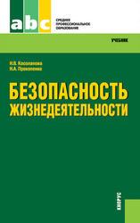 Безопасность жизнедеятельности, Косолапова Н.В., Прокопенко Н.А., 2012